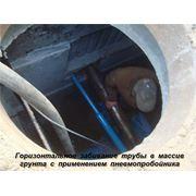 Работы буровые с применением пневмопробойника Гидропром, Киев фото