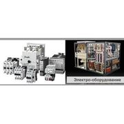 Поставки электрооборудования фото