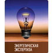Энергоэкспертиза техсостояния электроустановок проектов. Подготовка и прием экзаменов у электротехперсонала. Разрешение КГЭН №313. фото