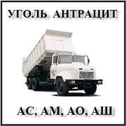 Поставка угля антрацит АС АМ АО АШ автомобильные и вагонные нормы экспорт фото
