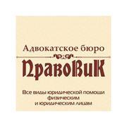 Адвокатское бюро ПравоВиК фото