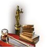 Комплексное юридическое обслуживание субъектов хозяйствования фото