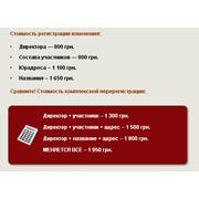 Перерегистрация (любые изменения в регистрационных документах) юридического лица или физического лица-предпринимателя – очень важная составляющая любого бизнеса Киев, Донецк, Днепропетровськ фото