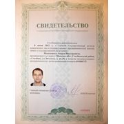Сертификация продукции и услуг фото