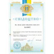 Регистрация знаков для товаров и услуг фото