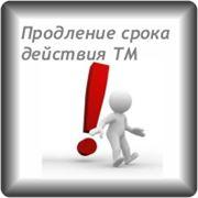 Продление строка действия ТМ в Украине фото