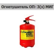 Огнетушитель ОП- 3(з) МИГ фото