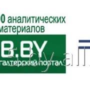 Комплект ЭТАЛОН Главный Бухгалтер фото