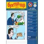 "Реклама в журнале ""Бухгалтер"" А. Кирша фото"