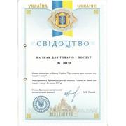 Реєстрація торгових марок ( товарних знаків, логотипів, брендів) фото
