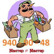 Домашний MASTER: электрик сантехник плотник. Бензопила машина грузчики фото
