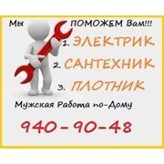 СРОЧНЫЙ ремонт сантехники и Электрики фото