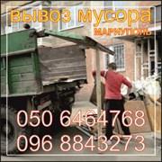 Вывоз мусора в Мариуполе до 6 т. фото
