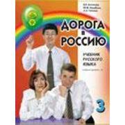 Уроки русского языка фото