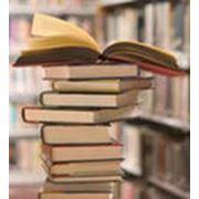 Книги почтой фото