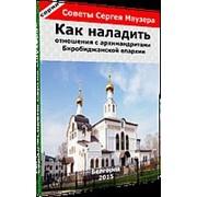 Книга Как наладить отношения с архимандритами Биробиджанской епархии фото