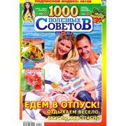 Журнал 1000 полезных советов фотография