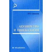 Книга Акушерство и гинекология. Учебное пособие для ССУЗов(изд:3) фото
