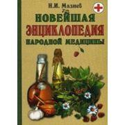 Книги по народной медицине фото
