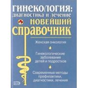 Книги по гинекологии фото
