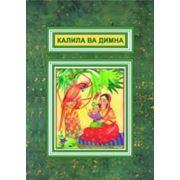 Индийский эпос. «Калила и Димна» фото