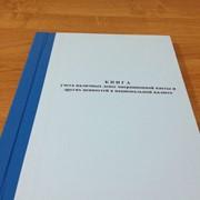 Книга учета наличных денег операционной кассы и других ценностей в национальной валюте фото