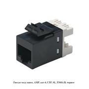 Гнездо модульное, AMP, кат-6, UTP, SL, T568A/B, черное фото