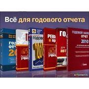 Справочные системы для бухгалтеров и руководителей в электронном виде фото