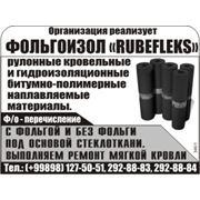 """Полиизол Фольгаизол """"RUBIFLEKS"""" гидроизоляционный битумно-полимерный материал фото"""