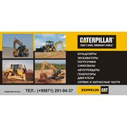 Спецтехники Caterpillar фото