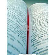 Письменный перевод фото