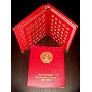 Альбом для монет СССР регулярного чекана 1961-1991 гг. с разделением по годам фото