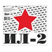 Наклейка на А/М ИЛ-2 33*20 см. фото