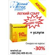 """Использование прикладного решения """"1С:Бухгалтерия 8 для Украины"""" фото"""