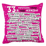Подушка декоративная с принтом 33 причини, чому я тебе кохаю, рожева фото