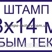 Штамп 38х14 мм с любым текстом фото