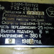 Таль електрична фото