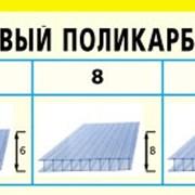 Сотовый поликарбонат от 3 до 10мм Доставка по всей области, Цветной и Прозрачный на складе. Размер 2,1х6м. Арт № 18-01-30 фото