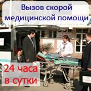 Вызов скорой медицинской помощи фото