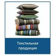 Текстильная продукция фото