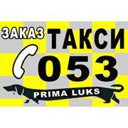 Ваше Такси 053 фото