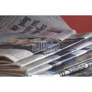 Реклама в прессе. фото