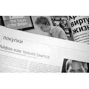 Размещение рекламы в прессе. фото