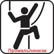 Организация и проведение опасных работ на высоте. Промальпинизм, высотные работы, опасные работы, монтаж и строительство на высоте. фото