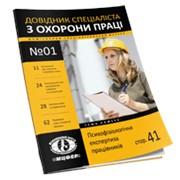 Журнал «Справочник специалиста по охране труда» фото
