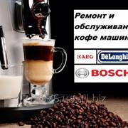 Ремонт, обслуживание кофемашин (кофеварок) фото