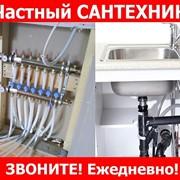 Грамотный сантехник по Москве.Звоните! фото