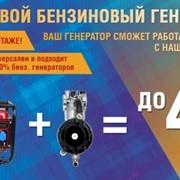 Газовый комплект GASPOWER®(Генератор на ГАЗу) KBS-2 генераторов 4-6 кВт фото