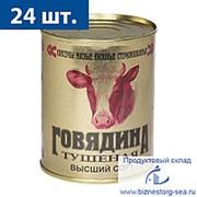 """""""Калинкович"""" Говядина тушеная, 338 гр. фото"""