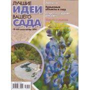 Подписка на журналы по садоводству фото